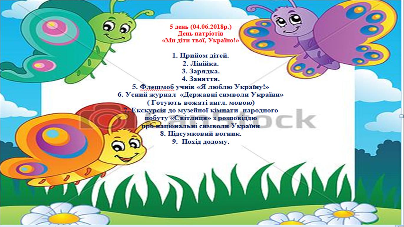 """АНОНС День 5 """"We are Ukrainians"""""""