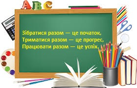 АНОНС Засідання педагогічної ради