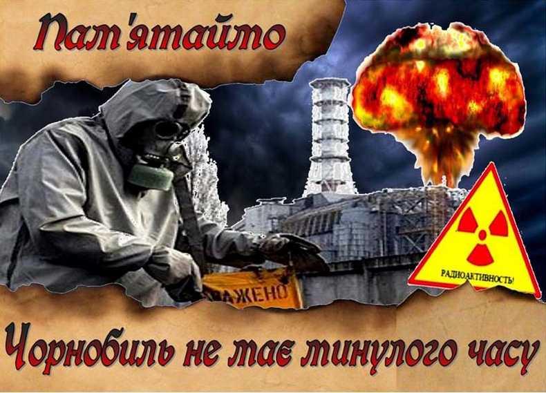ПАМ'ЯТАЙМО! 33-річниця аварії на Чорнобильській АЕС.