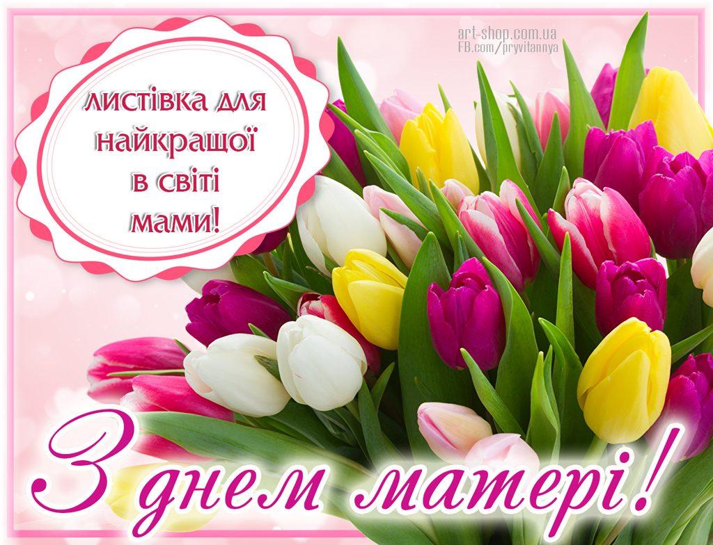 З Днем Матері!