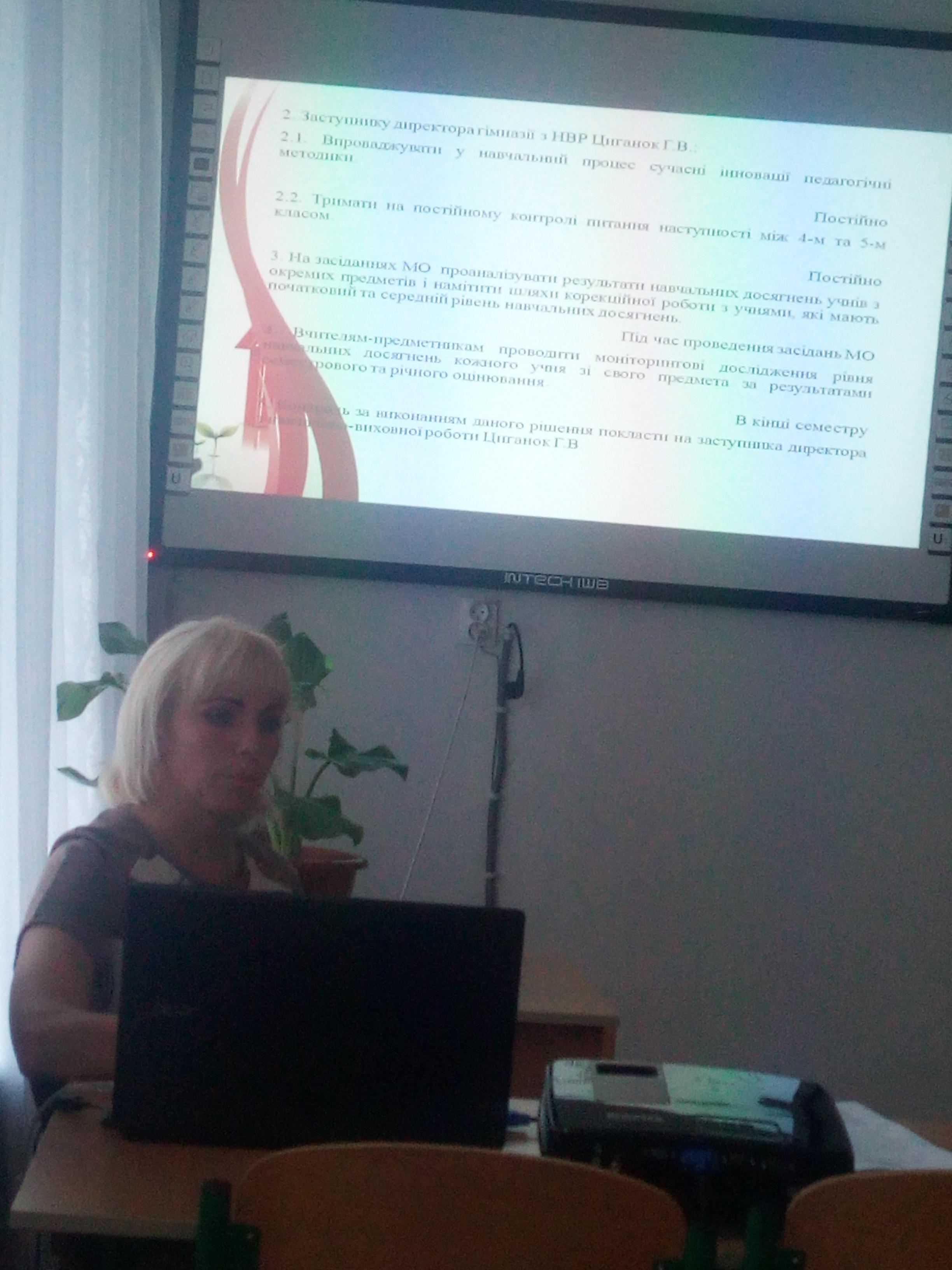 Засідання педагогічної ради гімназії у формі педагогічного консиліуму