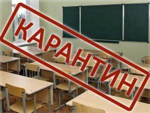 Увага: карантин продовжено до 07.02.2020 (Наказ відділу освіти Андрушівської РДА №13 від 03.02.2020)!