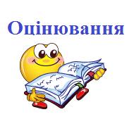 До уваги учнів! Нам потрібні оцінки!! allastatkevic724@gmail.com чиciti8989@ukr.net