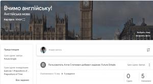 Запрошуємо в Google Classroom англійської мови – b5xlylr!