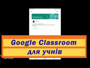 До уваги учнів паролі в Google Classroom зарубіжної літератури та української мови