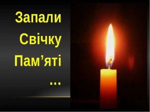 Запали свічку пам'яті!