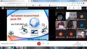 Засідання педради в режимі он-лайн конференції