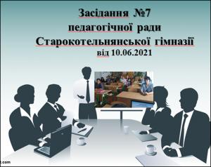 Засідання педагогічної ради гімназії