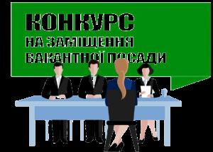 22.07.21 відбулось засідання комісії з проведення конкурсу на посаду керівників закладів загальної середньої освіти Волицької сільської ради!