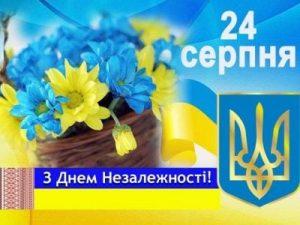 Незалежній УКРАЇНІ – 30!