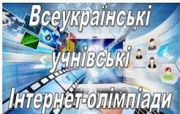 X Всеукраїнська інтернет-олімпіада «На Урок» (Літо 2021)