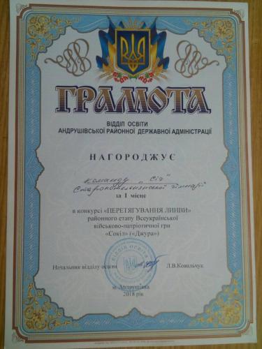 Олімпіада 2017-2018 н.р.